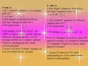 1-топқа: 1.Дөңгелектің радиусы 3 см ,ауданы неге тең? 2. х-ті тап 3.Шеңберді