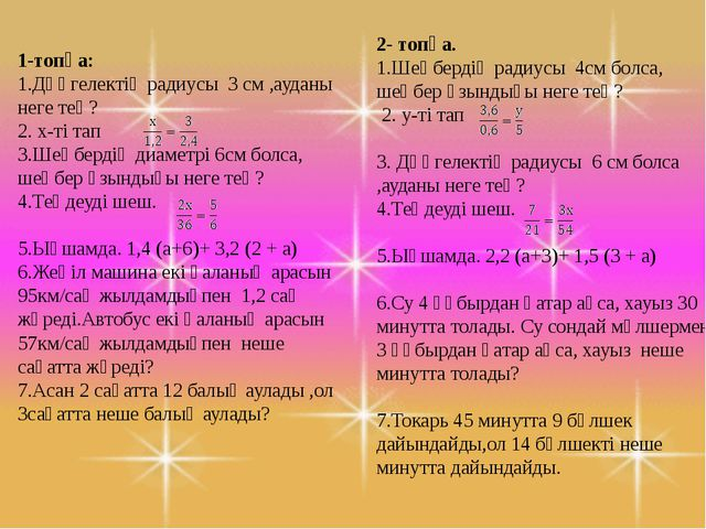 1-топқа: 1.Дөңгелектің радиусы 3 см ,ауданы неге тең? 2. х-ті тап 3.Шеңберді...