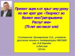 Презентация к открытому уроку по литературе «Творчество Валентина Григорьеви