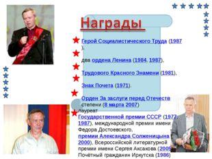 Герой Социалистического Труда (1987), два ордена Ленина (1984, 1987), Трудов