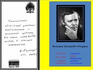 Валентин Григорьевич Распутин Дата рождения: 15 марта1937г. Место рождения: