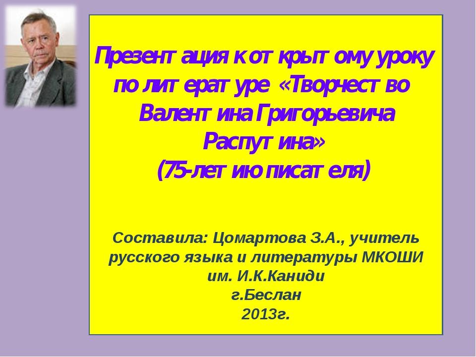 Презентация к открытому уроку по литературе «Творчество Валентина Григорьеви...