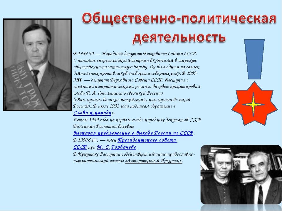 В 1989-90— Народный депутат Верховного Совета СССР. С началом «перестройки»...