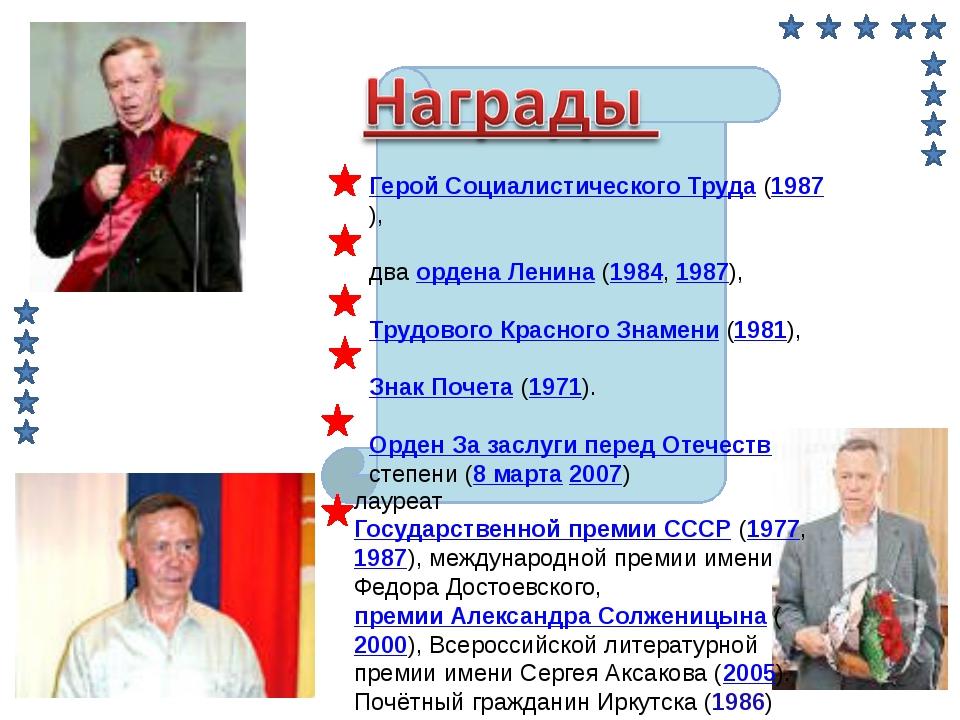 Герой Социалистического Труда (1987), два ордена Ленина (1984, 1987), Трудов...