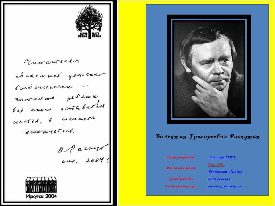 Валентин Григорьевич Распутин Дата рождения: 15 марта1937г. Место рождения:...