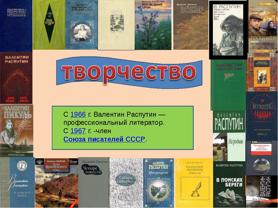 С 1966г. Валентин Распутин— профессиональный литератор. С 1967г. -член Со...