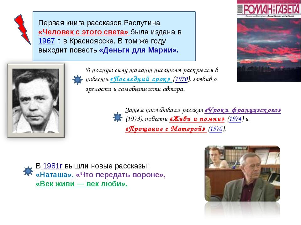 Первая книга рассказов Распутина «Человек с этого света» была издана в 1967...