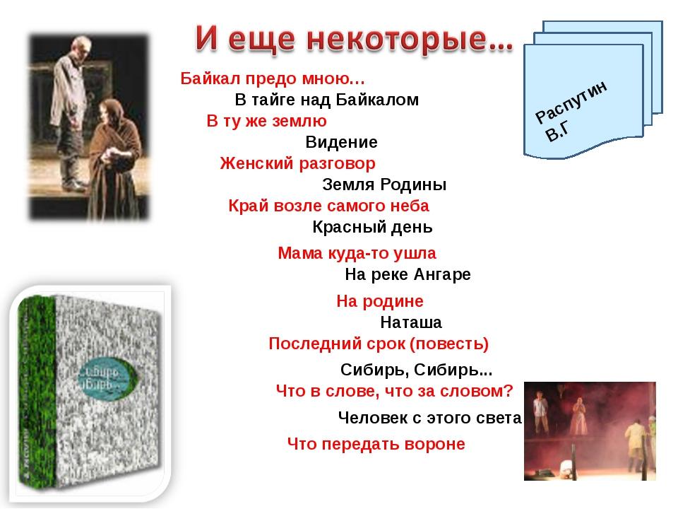 Байкал предо мною… В тайге над Байкалом В ту же землю Видение Женский разгово...