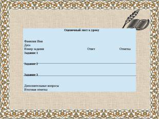 Оценочный лист к уроку Фамилия Имя  Дата  Номер задания Ответ Отметка Задан