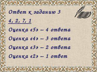 Ответ к заданию 3 4, 2, 7, 1 Оценка «5» – 4 ответа Оценка «4» – 3 ответа Оцен
