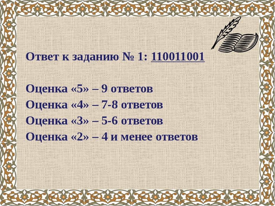 Ответ к заданию № 1: 110011001 Оценка «5» – 9 ответов Оценка «4» – 7-8 ответо...
