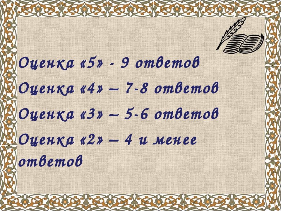 Оценка «5» - 9 ответов Оценка «4» – 7-8 ответов Оценка «3» – 5-6 ответов Оцен...