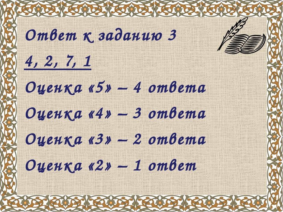 Ответ к заданию 3 4, 2, 7, 1 Оценка «5» – 4 ответа Оценка «4» – 3 ответа Оцен...
