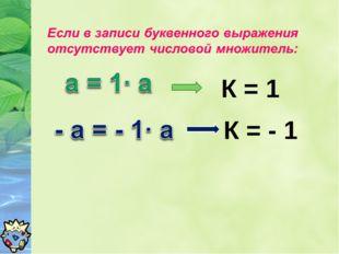 К = 1 К = - 1
