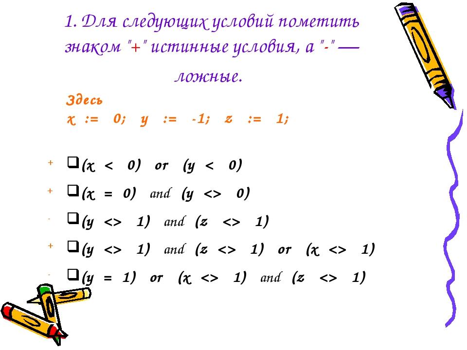 """1. Для следующих условий пометить знаком """"+"""" истинные условия, а """"-"""" — ложные..."""