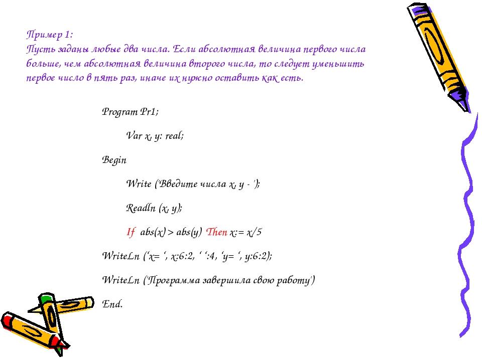 Пример 1: Пусть заданы любые два числа. Если абсолютная величина первого числ...