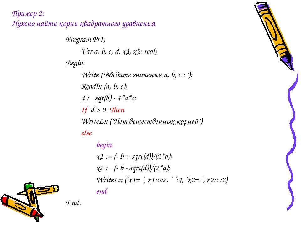 Пример 2: Нужно найти корни квадратного уравнения Program Pr1; Var a, b, c,...