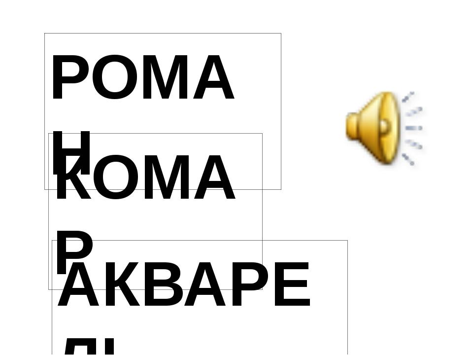 РОМАН КОМАР АКВАРЕЛЬ