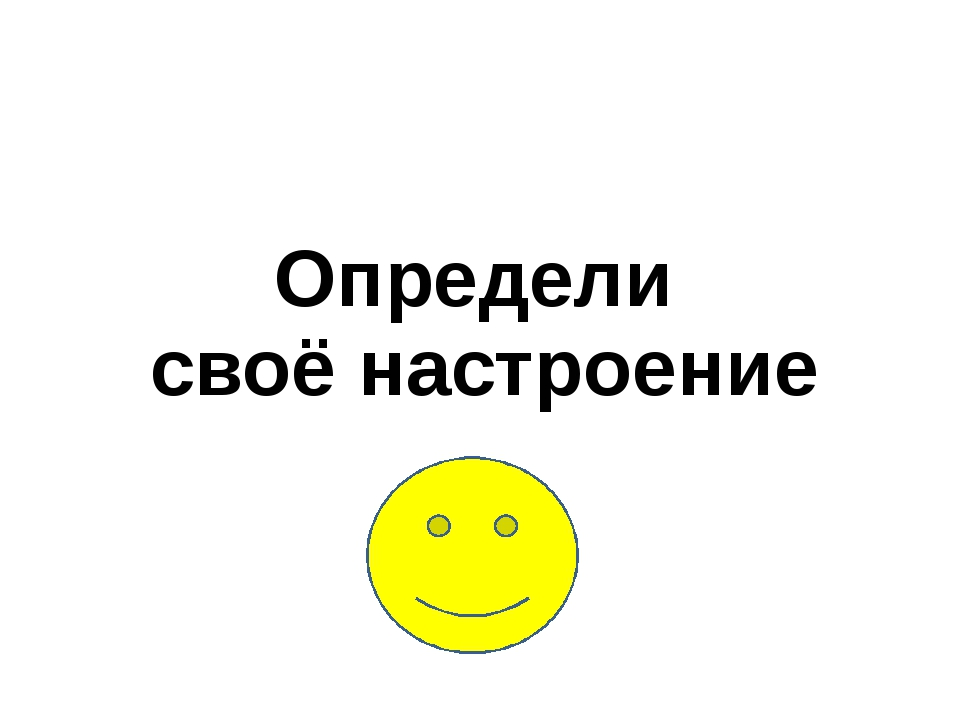 Определи своё настроение