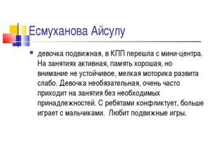 Есмуханова Айсулу девочка подвижная, в КПП перешла с мини-центра. На занятиях