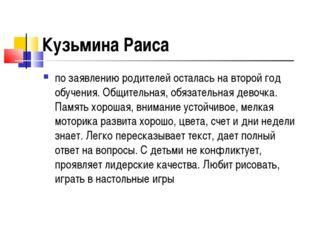 Кузьмина Раиса по заявлению родителей осталась на второй год обучения. Общите