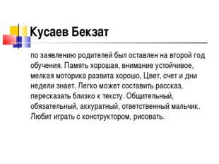 Кусаев Бекзат по заявлению родителей был оставлен на второй год обучения. Пам