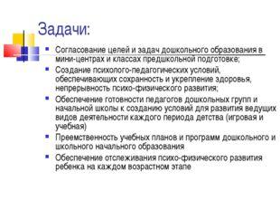 Задачи: Согласование целей и задач дошкольного образования в мини-центрах и к