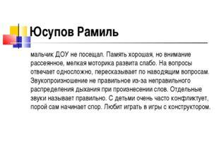 Юсупов Рамиль мальчик ДОУ не посещал. Память хорошая, но внимание рассеянное,
