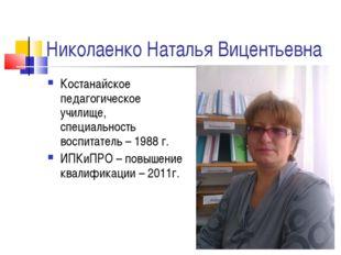 Николаенко Наталья Вицентьевна Костанайское педагогическое училище, специальн