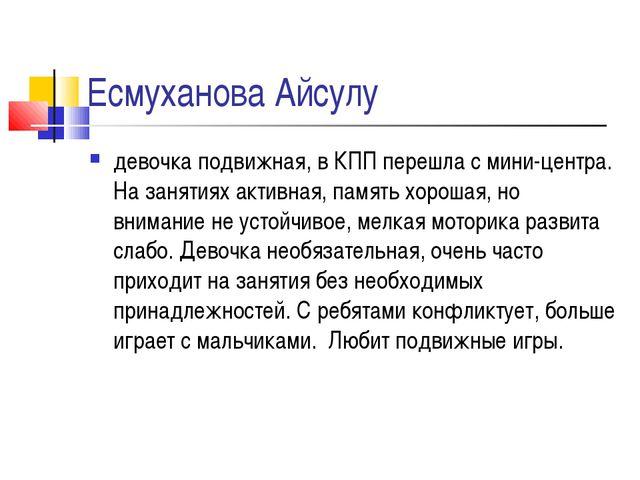 Есмуханова Айсулу девочка подвижная, в КПП перешла с мини-центра. На занятиях...