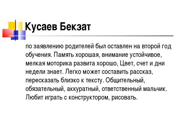 Кусаев Бекзат по заявлению родителей был оставлен на второй год обучения. Пам...