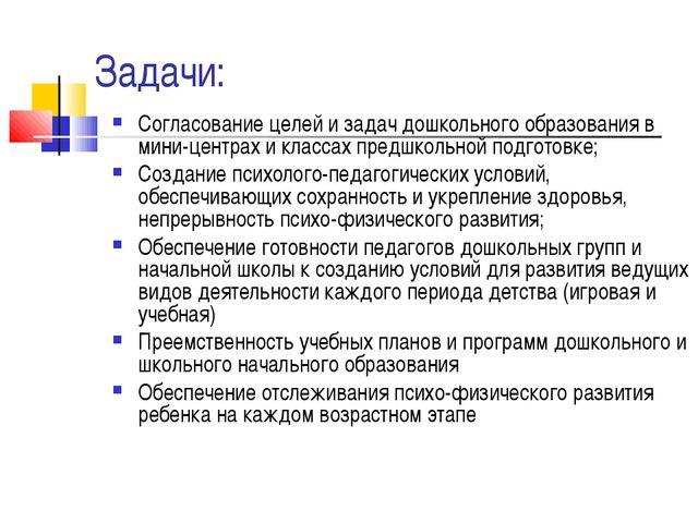 Задачи: Согласование целей и задач дошкольного образования в мини-центрах и к...
