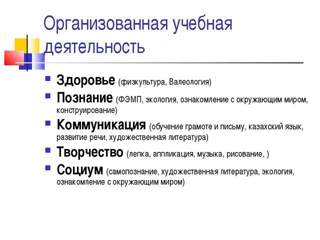 Организованная учебная деятельность Здоровье (физкультура, Валеология) Познан...