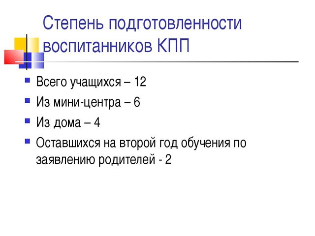 Степень подготовленности воспитанников КПП Всего учащихся – 12 Из мини-центра...