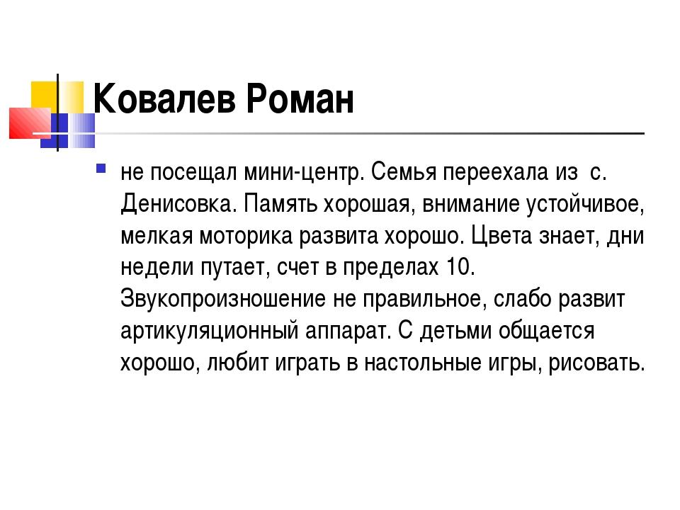 Ковалев Роман не посещал мини-центр. Семья переехала из с. Денисовка. Память...