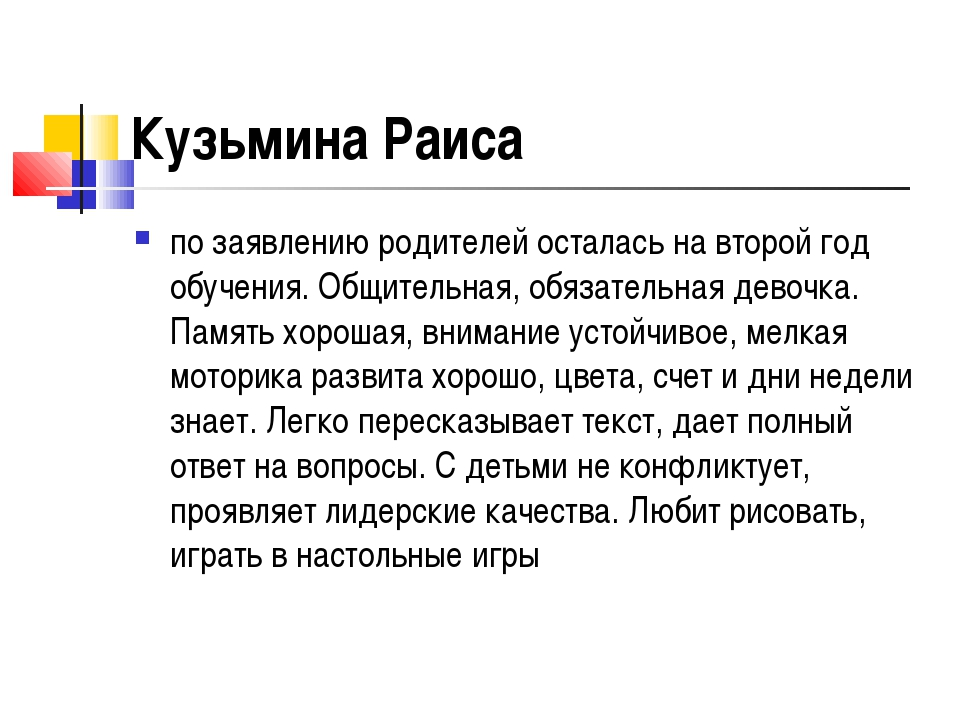 Кузьмина Раиса по заявлению родителей осталась на второй год обучения. Общите...