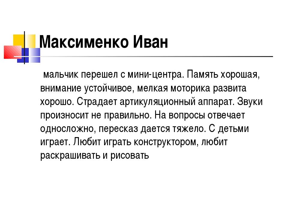 Максименко Иван мальчик перешел с мини-центра. Память хорошая, внимание устой...