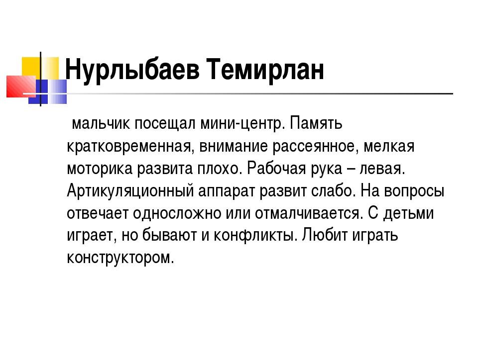 Нурлыбаев Темирлан мальчик посещал мини-центр. Память кратковременная, вниман...
