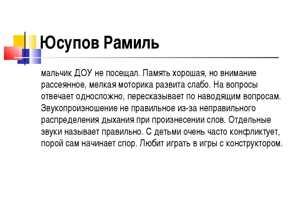 Юсупов Рамиль мальчик ДОУ не посещал. Память хорошая, но внимание рассеянное,...