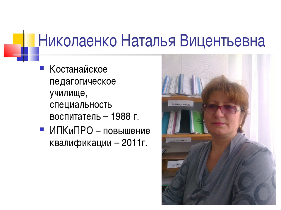 Николаенко Наталья Вицентьевна Костанайское педагогическое училище, специальн...