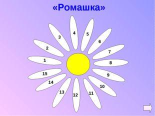 «Ромашка» 1 2 3 4 5 6 7 8 9 10 11 12 13 14 15