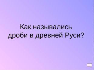 Как назывались дроби в древней Руси?