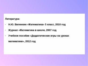 Литература: Н.Ю. Виленкин «Математика» 5 класс, 2010 год Журнал «Математика в