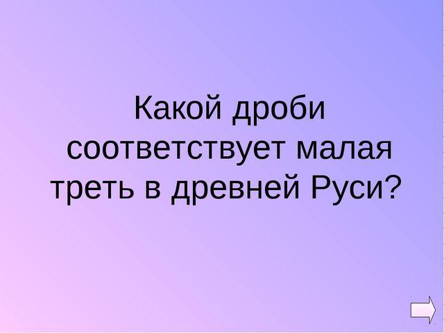 Какой дроби соответствует малая треть в древней Руси?