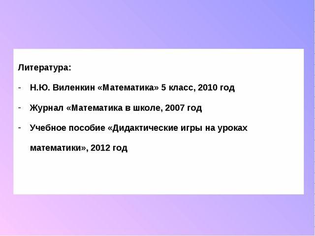 Литература: Н.Ю. Виленкин «Математика» 5 класс, 2010 год Журнал «Математика в...