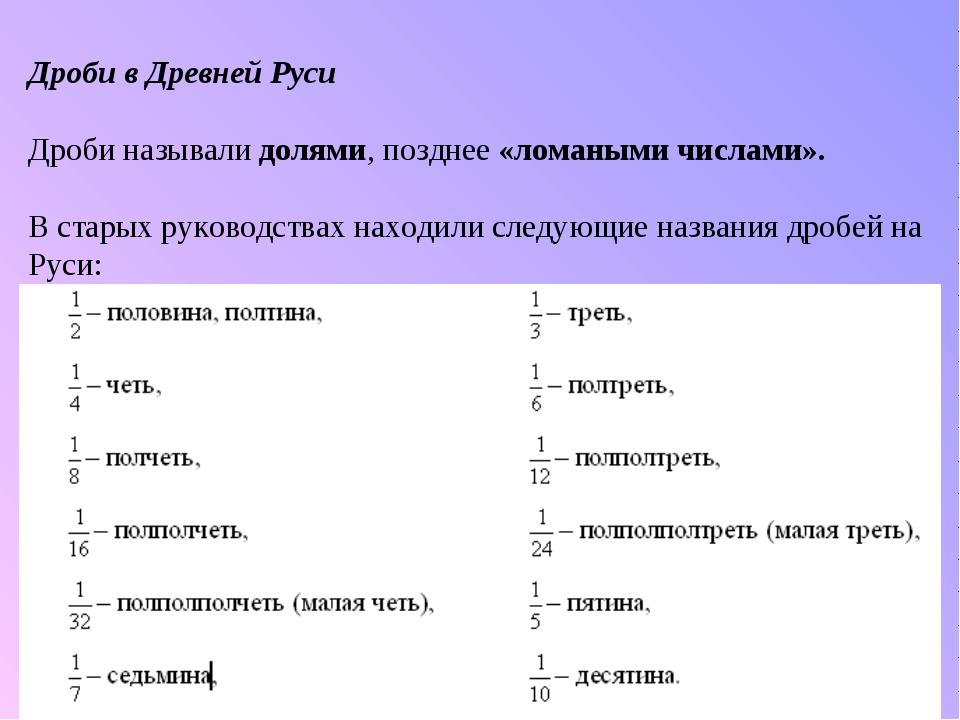 Дроби в Древней Руси Дроби называли долями, позднее «ломаными числами». В ста...