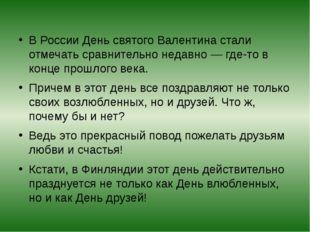 В России День святого Валентина стали отмечать сравнительно недавно — где-то