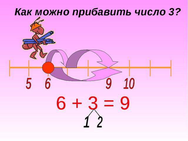 Как можно прибавить число 3? 6 + 3 = 9