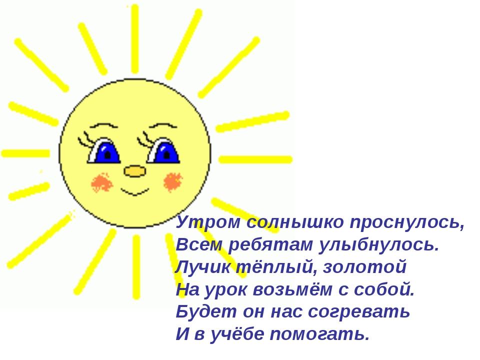 Утром солнышко проснулось, Всем ребятам улыбнулось. Лучик тёплый, золотой На...