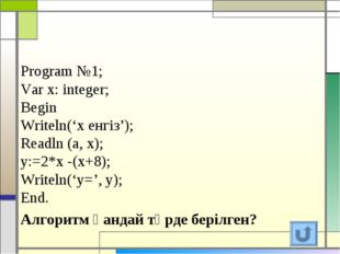 Program №1; Var x: integer; Begin Writeln('х енгіз'); Readln (a, x); y:=2*x -